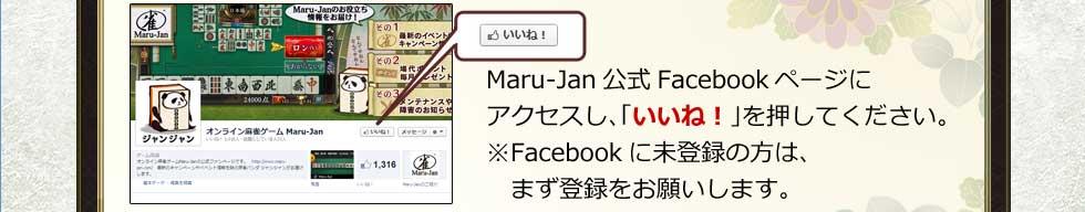 Maru-Jan公式Facebookページにアクセスし、「いいね!」を押してください。※Facebookに未登録の方は、まず登録をお願いします