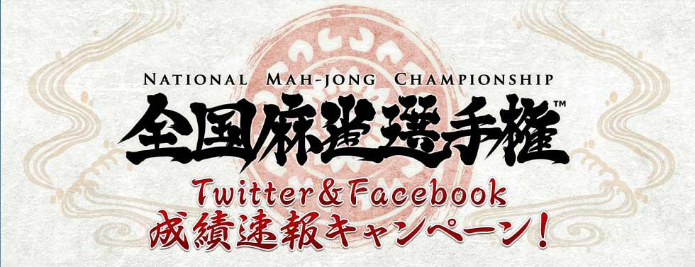 NATIONAL MAH-JONG CHAMPIONSHIP 全国麻雀選手権 Twitter&Facebook成績速報キャンペーン!