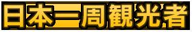 日本一周観光者