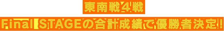 東南戦4戦 Final STAGEの合計成績で優勝者決定!