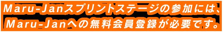 Maru-Janスプリントステージの参加には、 Maru-Janへの無料会員登録が必要です。