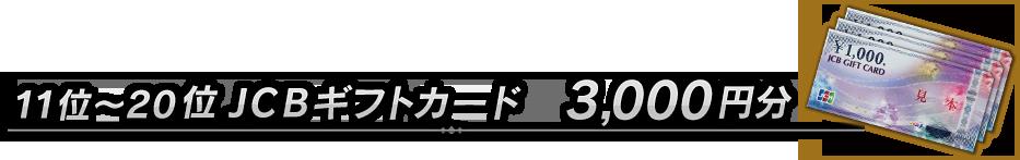 11位~20位JCBギフトカード3,000円分
