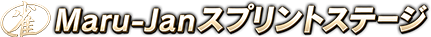 Maru-Jan スプリントステージ