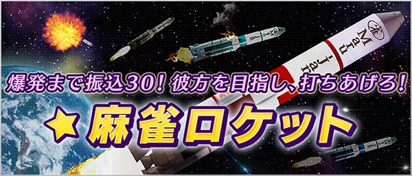 麻雀ロケット9