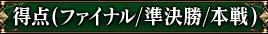 得点(ファイナル/準決勝/本戦)