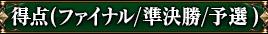 得点(ファイナル/準決勝/予選)