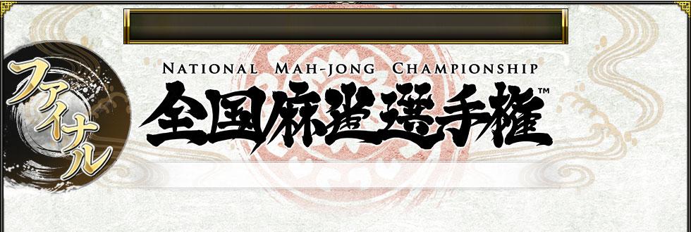 NATIONAL MAH-JONG CHAMPIONSHIP 全国麻雀選手権 ファイナル