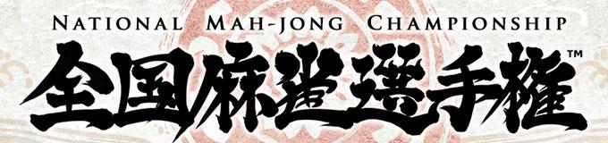 NATIONAL MAH-JONG CHAMPIONSHIP 第2回全国麻雀選手権