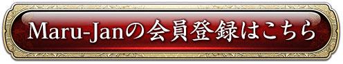 Maru-Janの会員登録はこちら