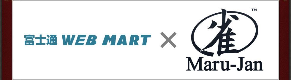 富士通WEB MART × Maru-Jan