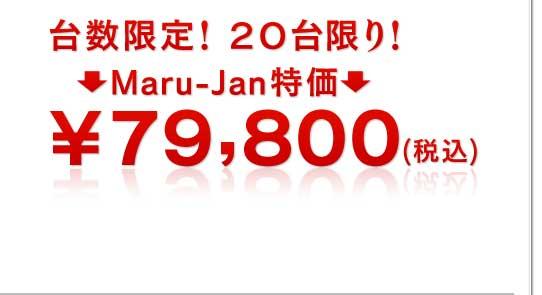 台数限定!20台限り! ↓Maru-Jan特価↓ ¥79,800(税込)