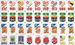 麻雀イベント賞品 大寿司麻雀牌セット