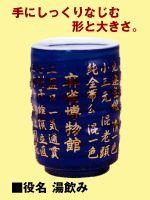 麻雀イベント 賞品 役名湯飲み