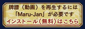 牌譜(動画)を再生するには「Maru-Jan」が必要です。インストール(無料)はこちら