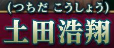(つちだ こうしょう) 土田浩翔