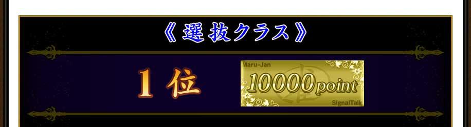 《選抜クラス》 1位 10000ポイント