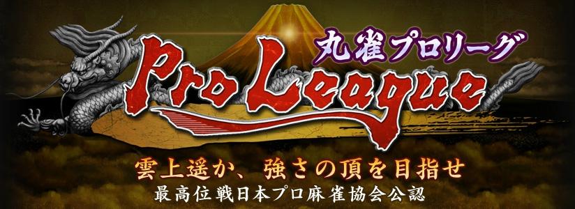 丸雀プロリーグ 雲上遙か、強さの頂を目指せ 最高位戦日本プロ麻雀協会公認