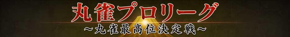 丸雀プロリーグ〜丸雀最高位決定戦〜