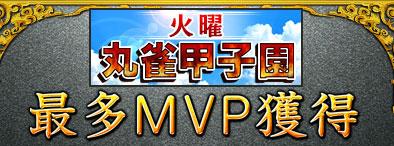 火曜丸雀甲子園 最多MVP獲得