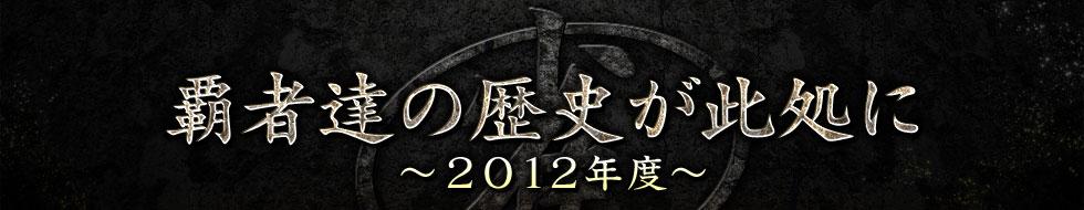覇者達の歴史が此処に〜2012年度〜