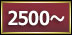 2500〜