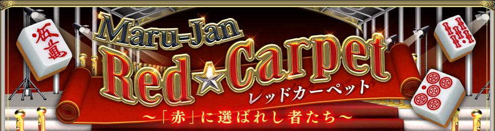 Maru-Jan Red Carpet 「赤」に選ばれし者たち