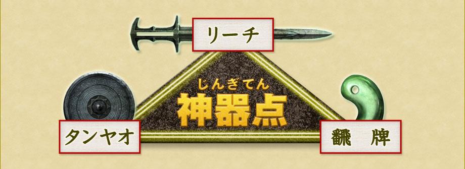 神器点 = リーチ タンヤオ 飜牌