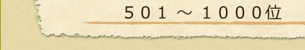 501位~1000位