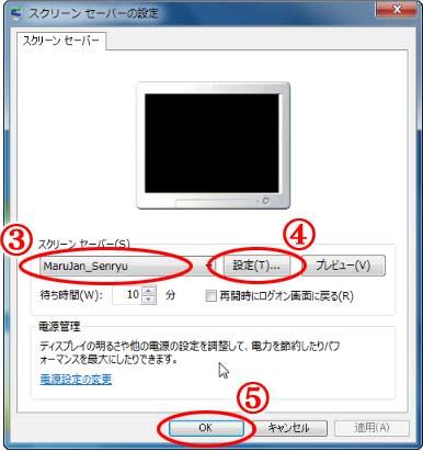 スクリーンセーバーの変更手順