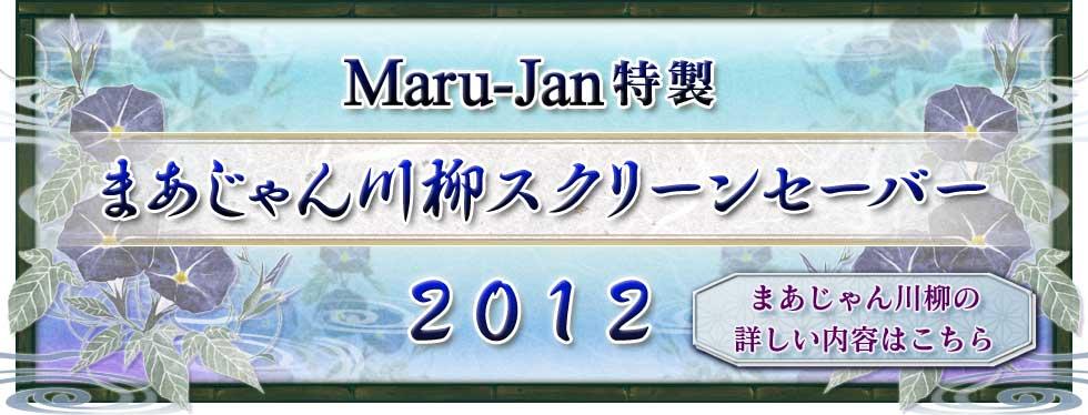 Maru-Jan特製 まあじゃん川柳スクリーンセーバー 2012
