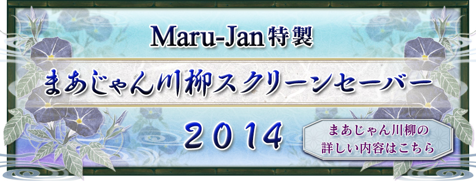 Maru-Jan特製 まあじゃん川柳スクリーンセーバー 2014