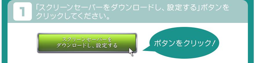 「スクリーンセーバーをダウンロードし、設定する」ボタンをクリックしてください。