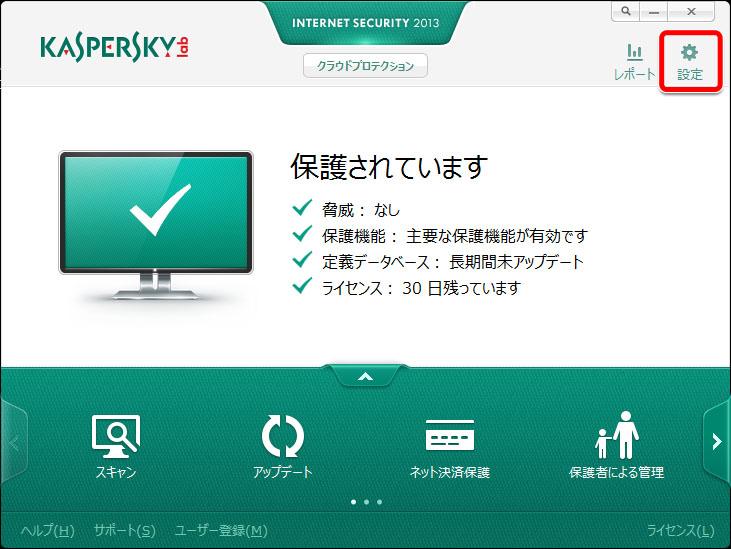 カスペルスキー インターネット セキュリティ 2013 メニュー