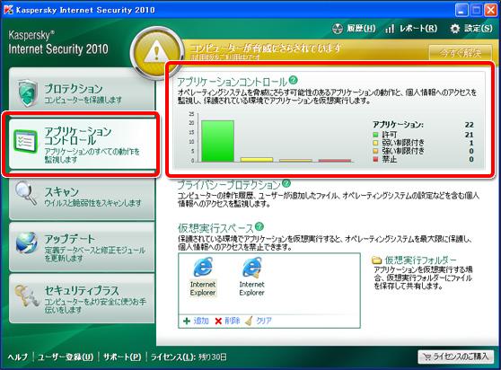 カスペルスキー インターネット セキュリティ 2010 設定画面
