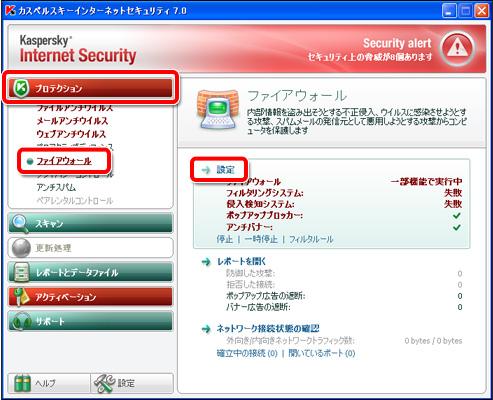 カスペルスキー インターネット セキュリティ 7.0 設定画面