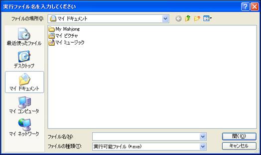 カスペルスキー インターネット セキュリティ 7.0 実行ファイル名を入力してください