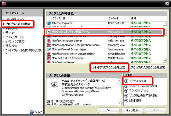 マカフィー インターネットセキュリティ2010 プログラム許可機能