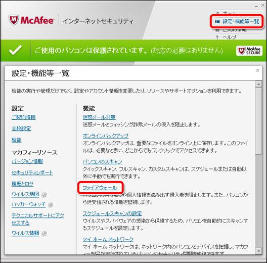 マカフィー インターネットセキュリティ2011 設定画面