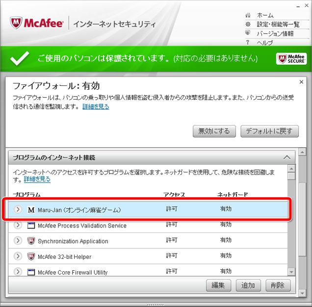 マカフィー インターネットセキュリティ2012