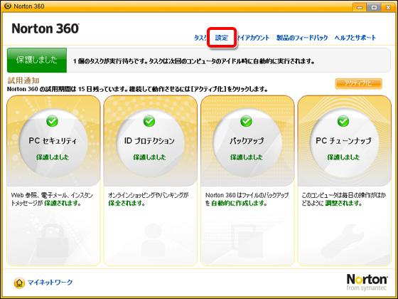 シマンテック ノートン 360 バージョン 2.0 設定画面