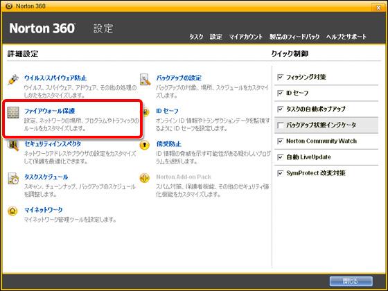 シマンテック ノートン 360 バージョン 2.0 詳細設定