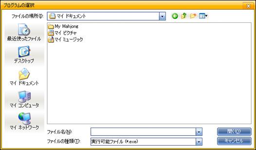 シマンテック ノートン 360 バージョン 2.0 プログラムの選択