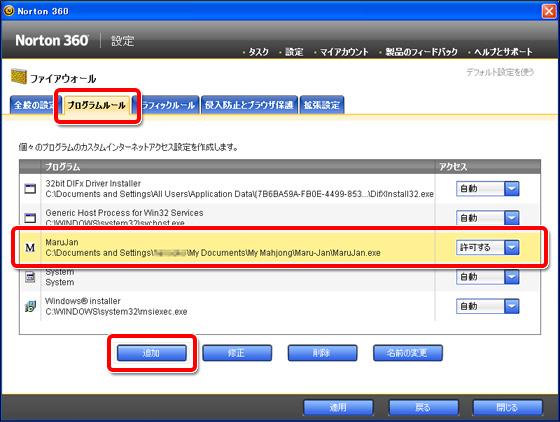 シマンテック ノートン 360 バージョン 3.0 ファイアウォール