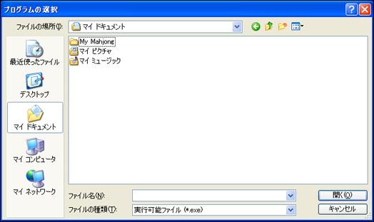 マカフィー インターネットセキュリティ2010 プログラムの選択