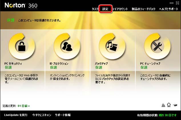シマンテック ノートン 360 バージョン 4.0 設定画面
