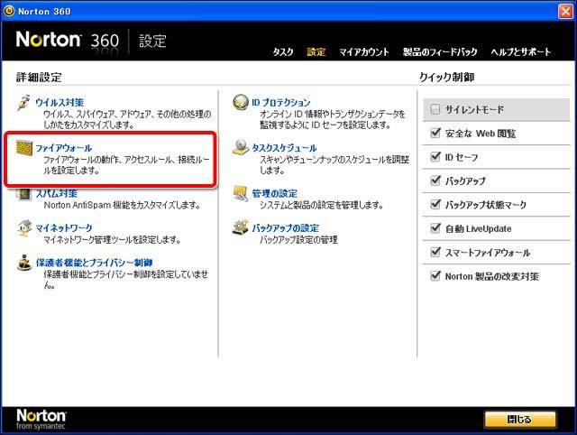 シマンテック ノートン 360 バージョン 4.0 詳細設定