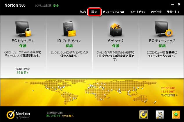 シマンテック ノートン 360 バージョン 5.0 設定画面