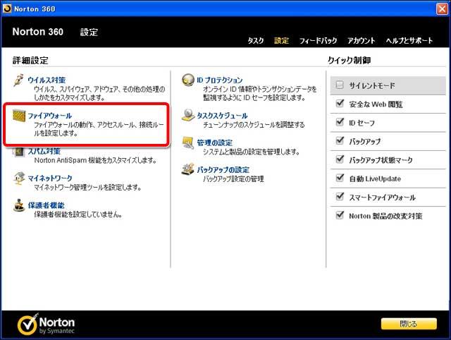 シマンテック ノートン 360 バージョン 5.0 詳細設定