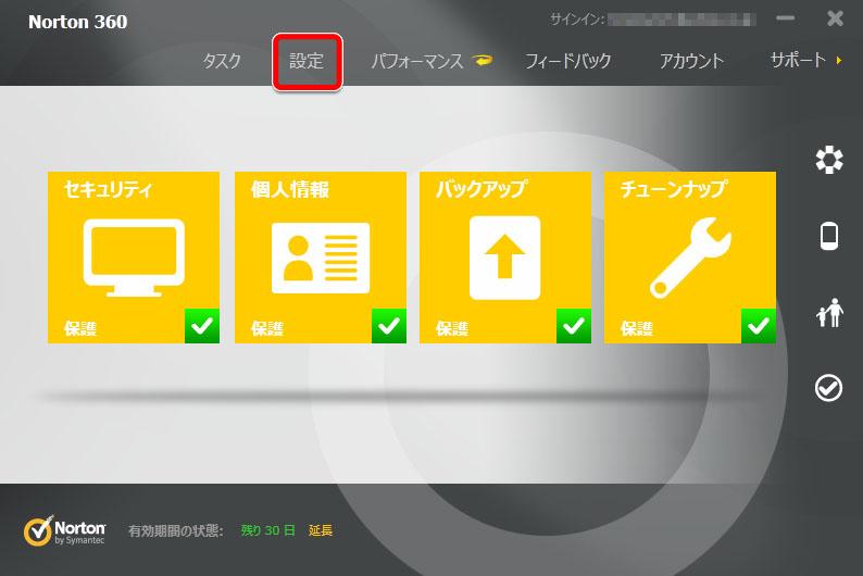 シマンテック ノートン 360 (2013年度版以降) 設定画面
