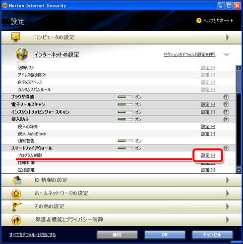 シマンテック ノートン インターネット セキュリティ 2009 コンピュータの設定